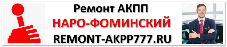 Ремонт АКПП Наро-Фоминский - REMONT-AKPP777.RU